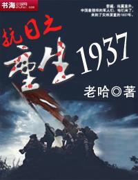 抗日之重生1937