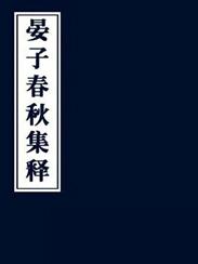晏子春秋集释