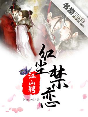 江山聘:红尘禁恋