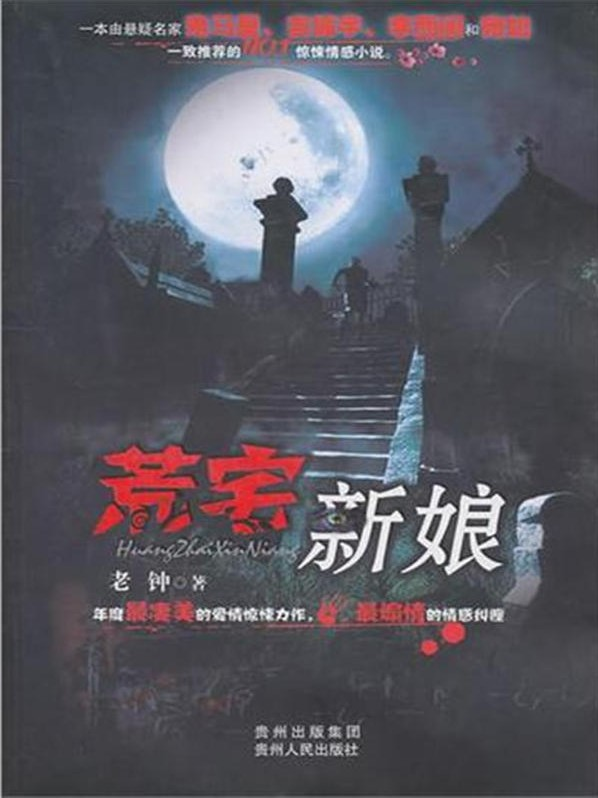 一封神秘的来信,使他们走进了江南乌镇。一曲如隔世的琴弦。一段纯美惊悚的传说,一桩桩水乡诡异的鬼婚……所有神秘诡异的背后究竟隐藏着什么不可告人的秘密?