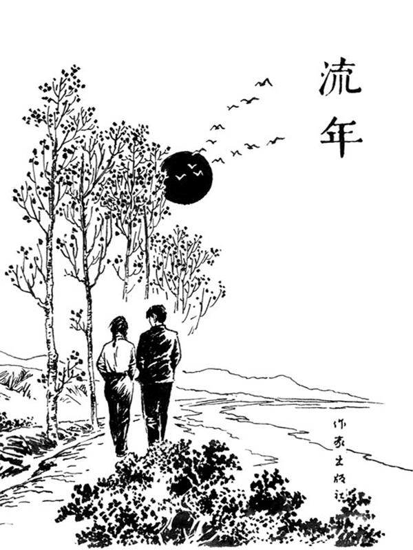 长篇小说《流年》是朱西京历时10年的作品,由作家出版社于2008年正式出版,小说分上中下三部,共120余万字,内容涉及城市、农村及社会各个阶层,多种人物的形象和心态,人物个性鲜明、市景逼真,生动再现了60年代至今40多年来中国社会的巨大变革和人们的心灵动荡,呈现了一种史诗般的文学追求。