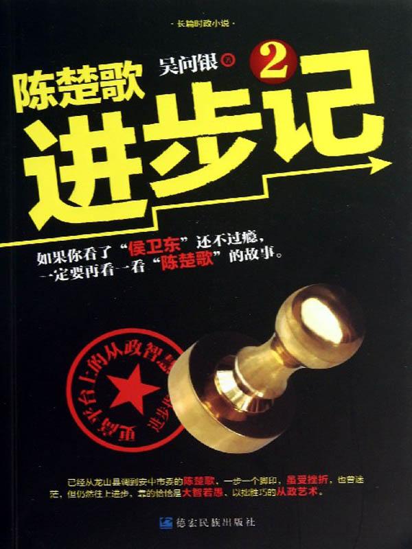 陈楚歌官场进步记2