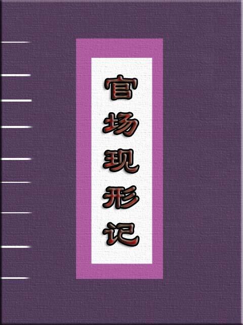 官场现形记(4)