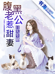 日久生婚:腹黑老公惹甜妻