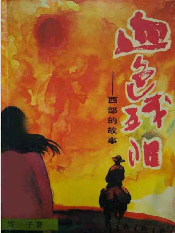 血色残阳——西部的故事
