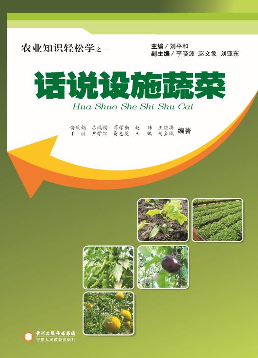农业知识轻松学(之一)话说设施蔬菜