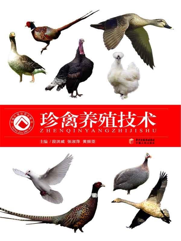 珍禽养殖技术