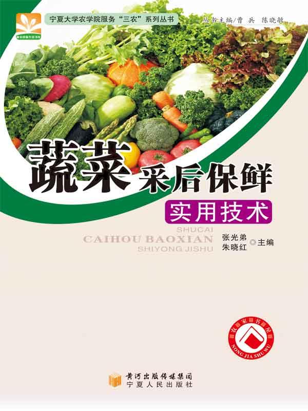 蔬菜采后保鲜实用技术