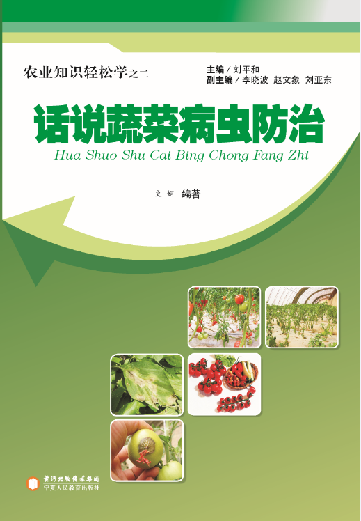 农业知识轻松学(之二)话说蔬菜病虫防治
