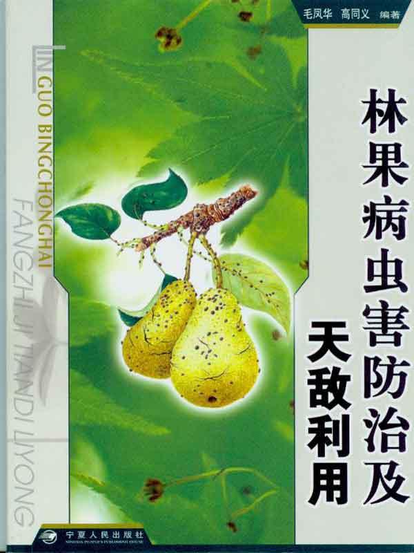 林果病蟲害防治及天敵利用
