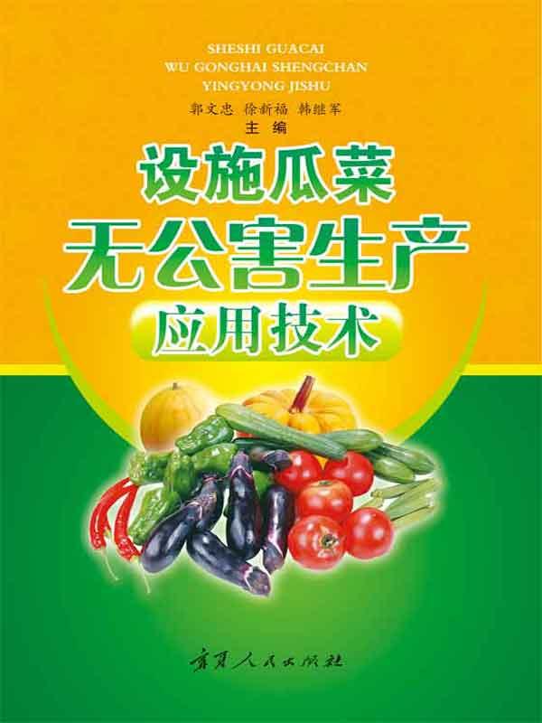设施瓜菜无公害生产应用技术