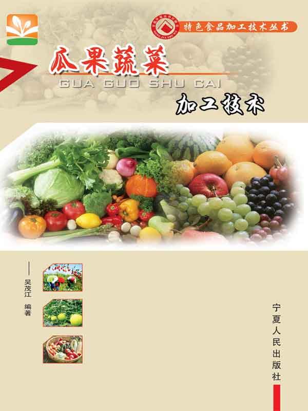 瓜果蔬菜加工技术