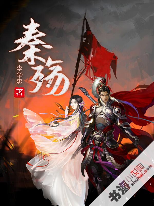 大秦帝国7:重铸辉煌