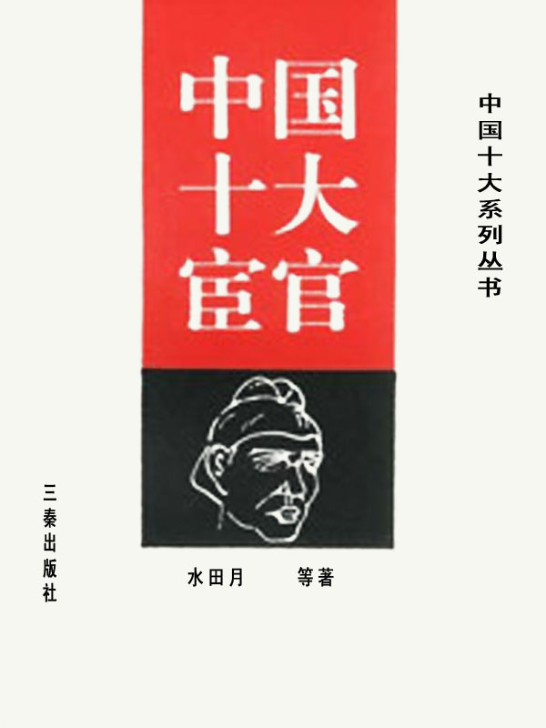 中国十大宦官