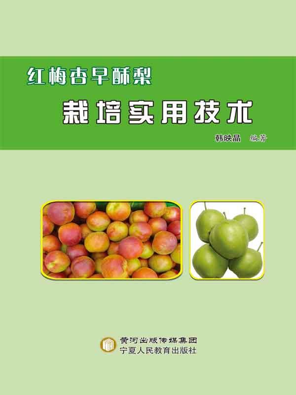 红梅杏早酥梨栽培实用技术