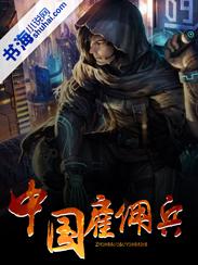 中国雇佣兵