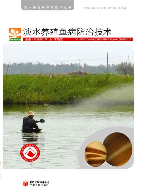 淡水养殖鱼病防治技术