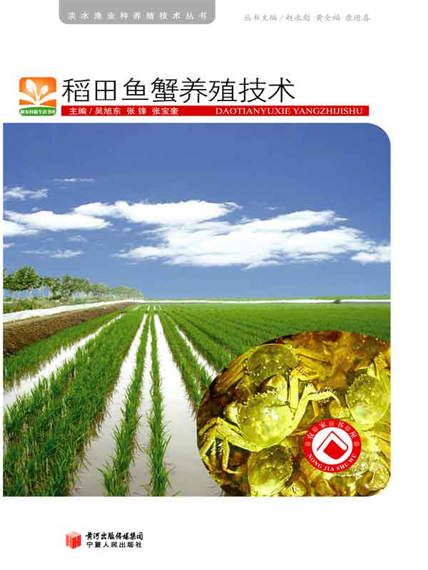 稻田鱼蟹养殖技术