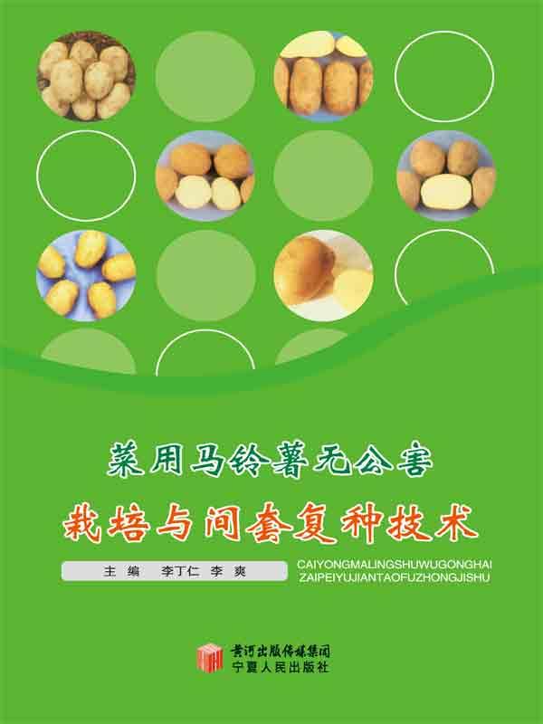 菜用马铃薯无公害栽培与间套复种技术