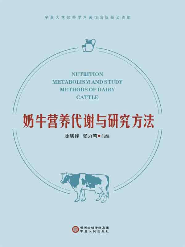 奶牛营养代谢与研究方法