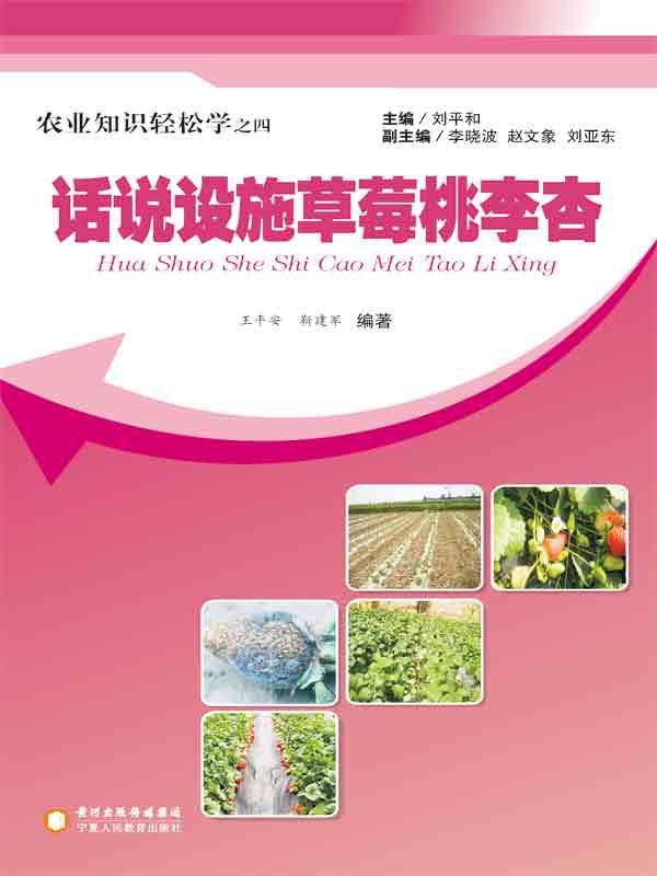 农业知识轻松学(之四)话说设施草莓桃李杏