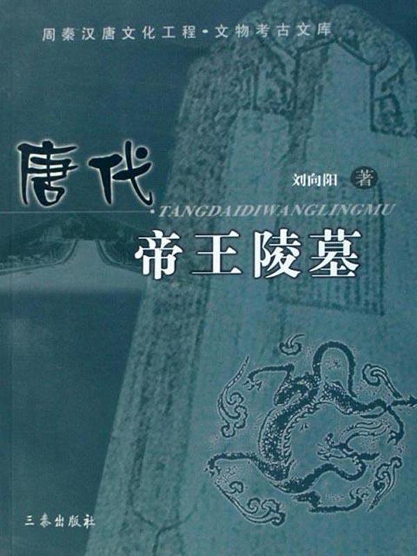 唐代帝王陵墓