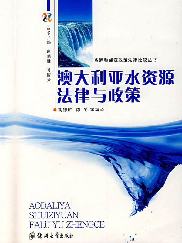 澳大利亚水资源法律与政策