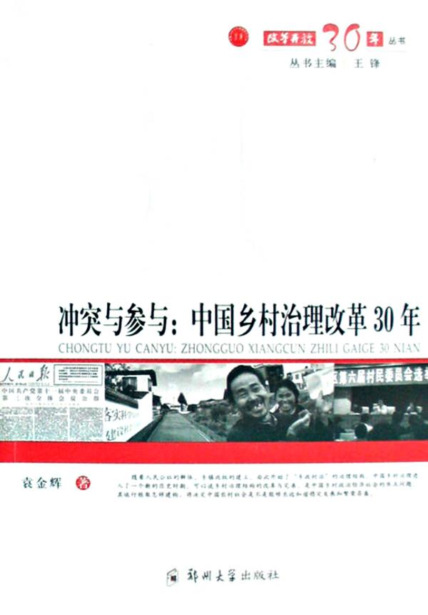 历史与逻辑中国外交战略发展30年