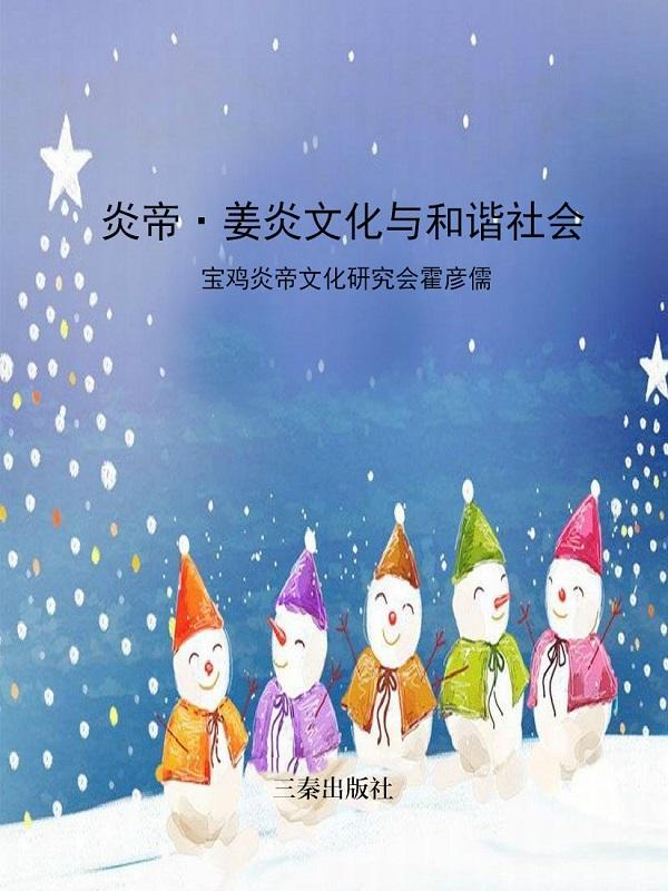 炎帝·姜炎文化与和谐社会