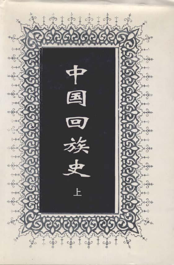 中国回族史上
