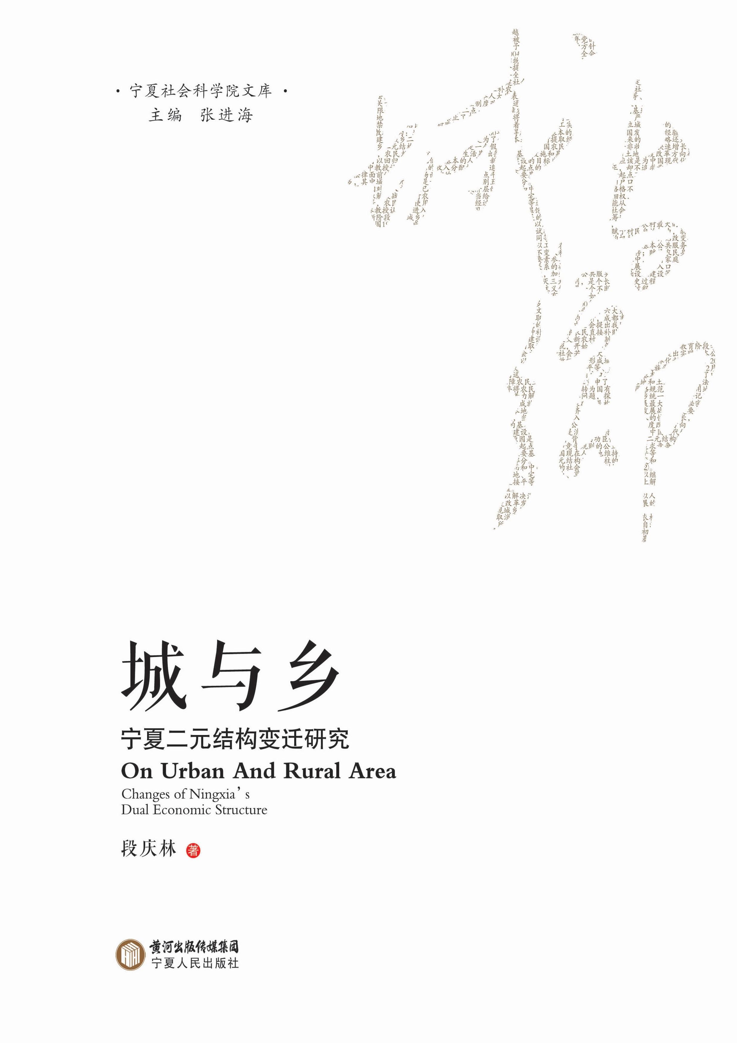 城与乡:宁夏二元结构变迁研究
