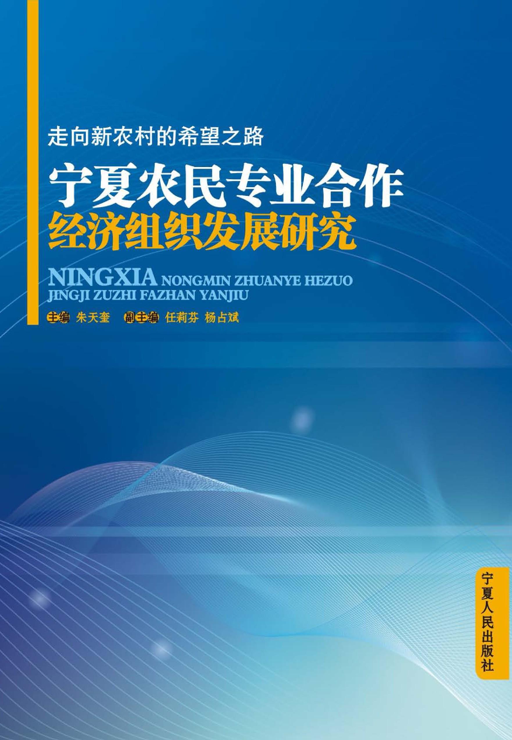 走向新农村的希望之路:宁夏农民专业合作经济组织发展研究