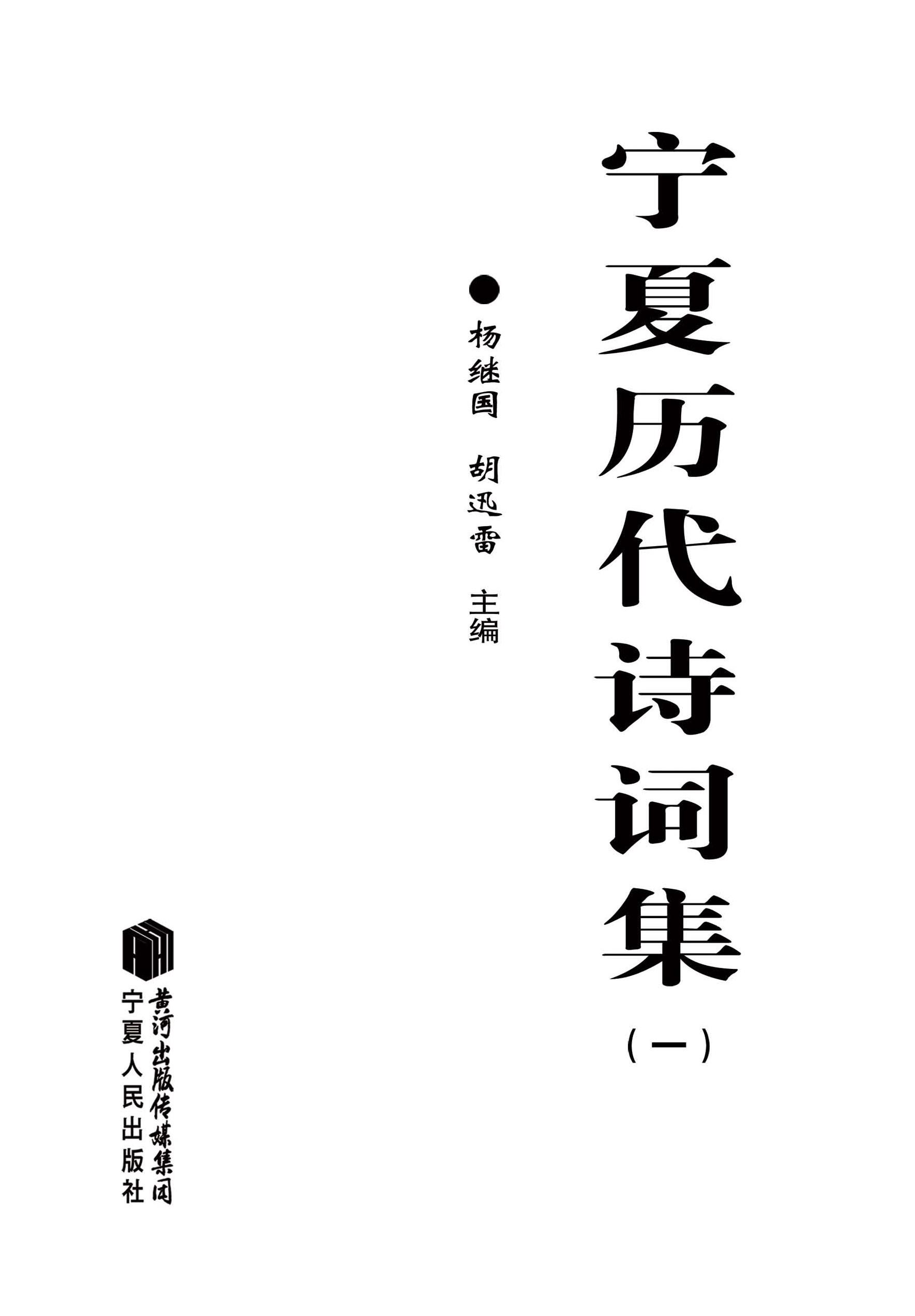 宁夏历代诗词集(一)