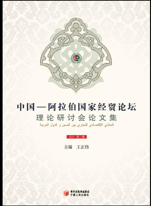 中国—阿拉伯国家经贸论坛理论研讨会论文集