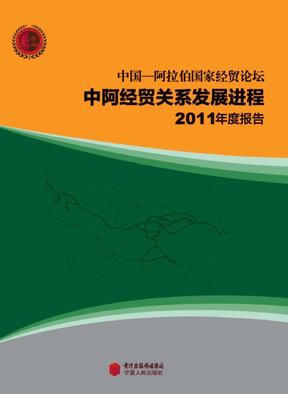 中国—阿拉伯货架经贸论坛中阿经贸关系发展进程2011年度报告