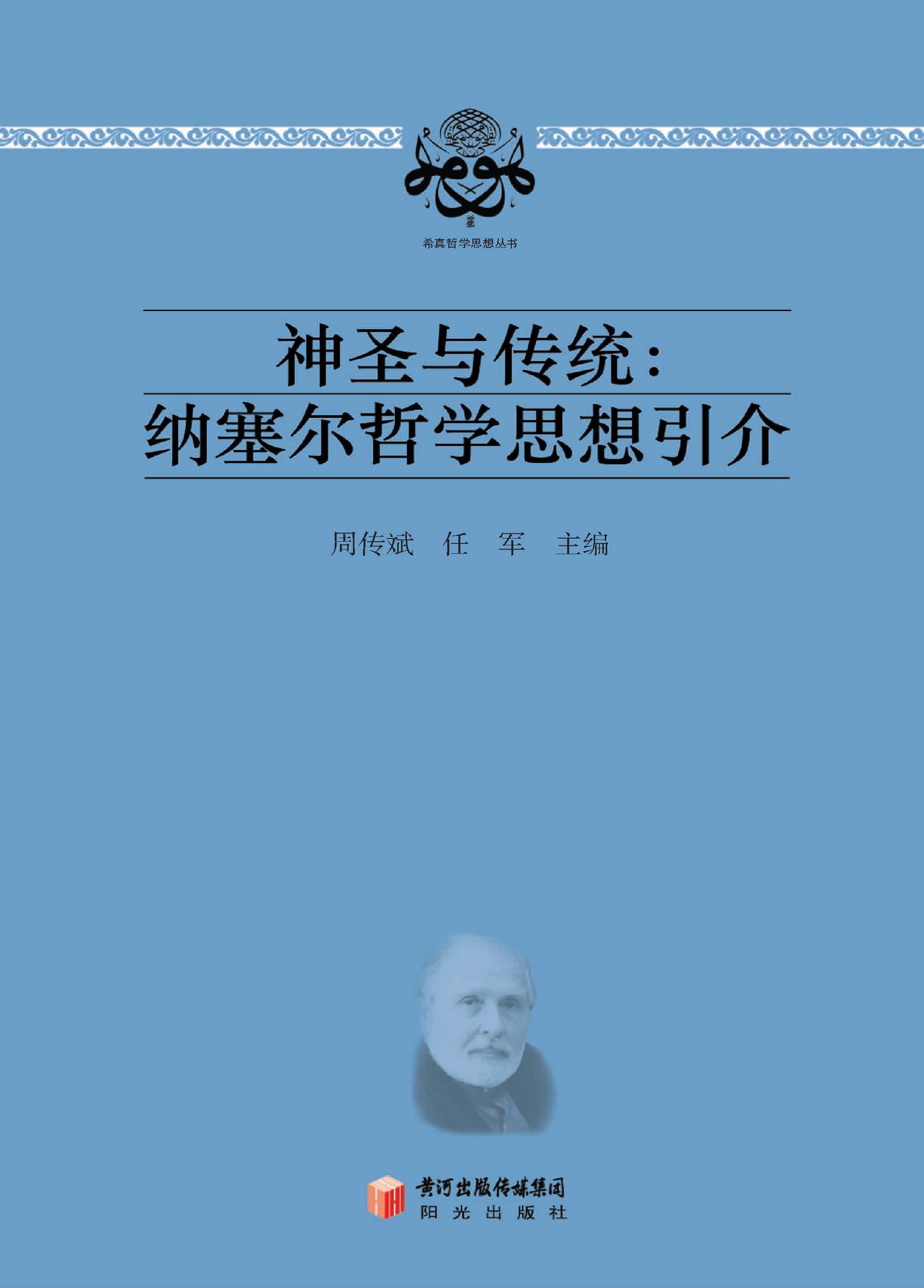 神圣与传统:纳塞尔哲学思想引介