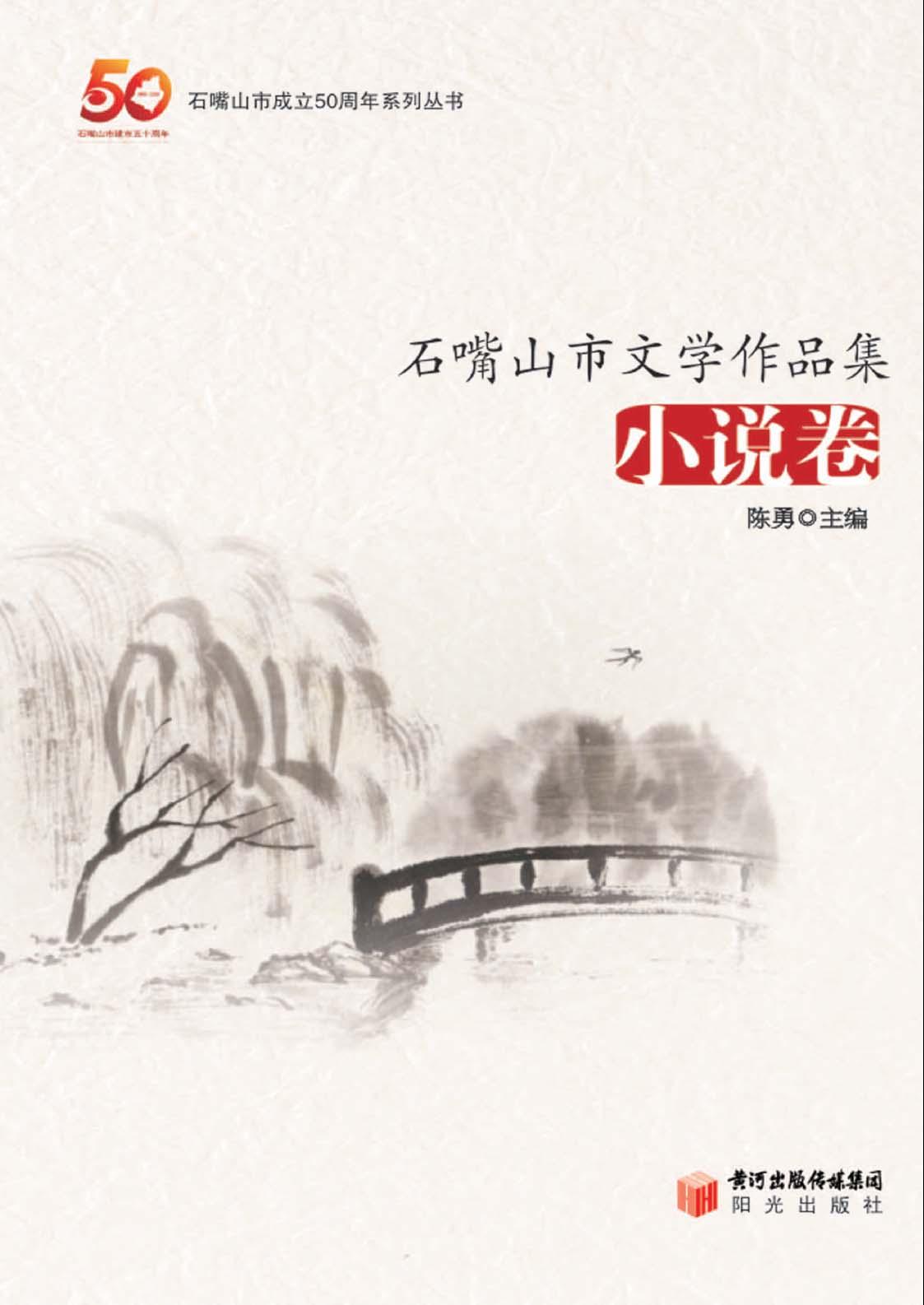石嘴山市文学作品集 小说卷