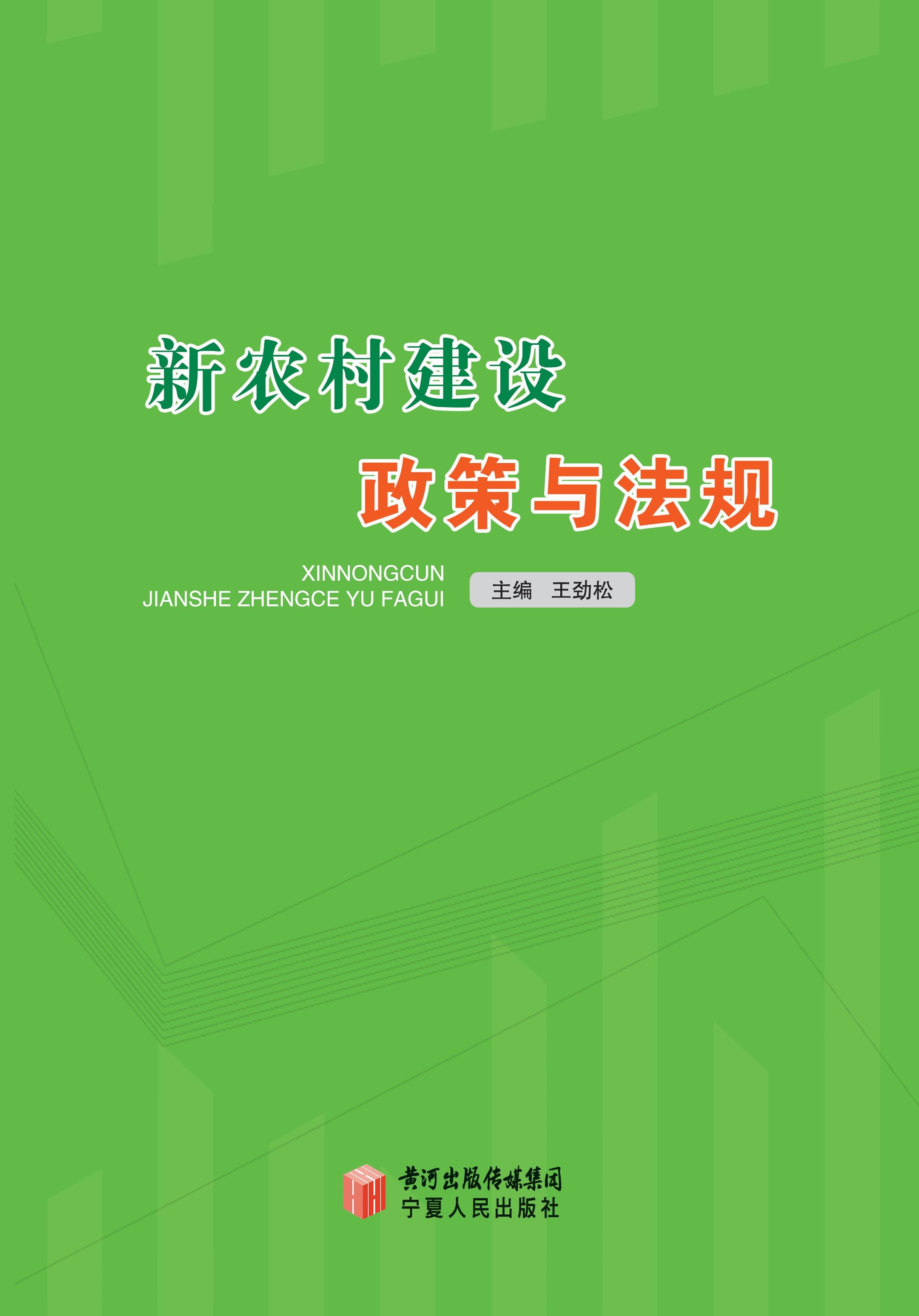 新农村建设政策与法规