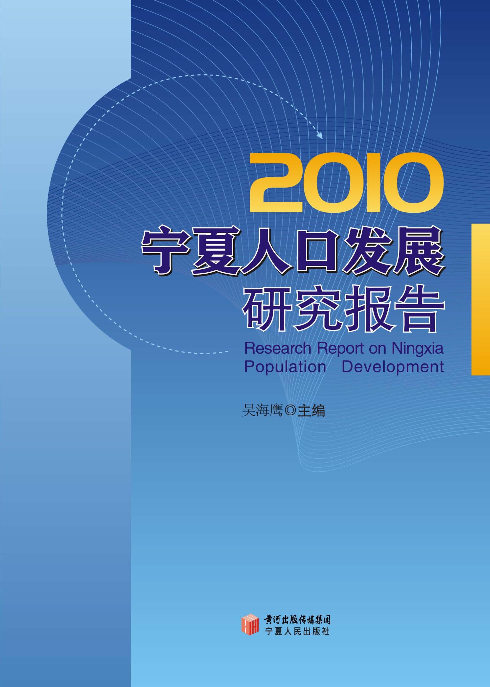 宁夏人口发展研究报告(2010)