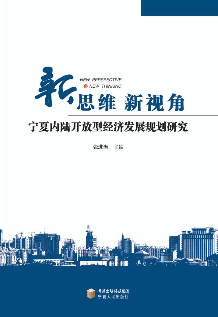 新思维新视角:宁夏内陆开放型经济发展规划研究