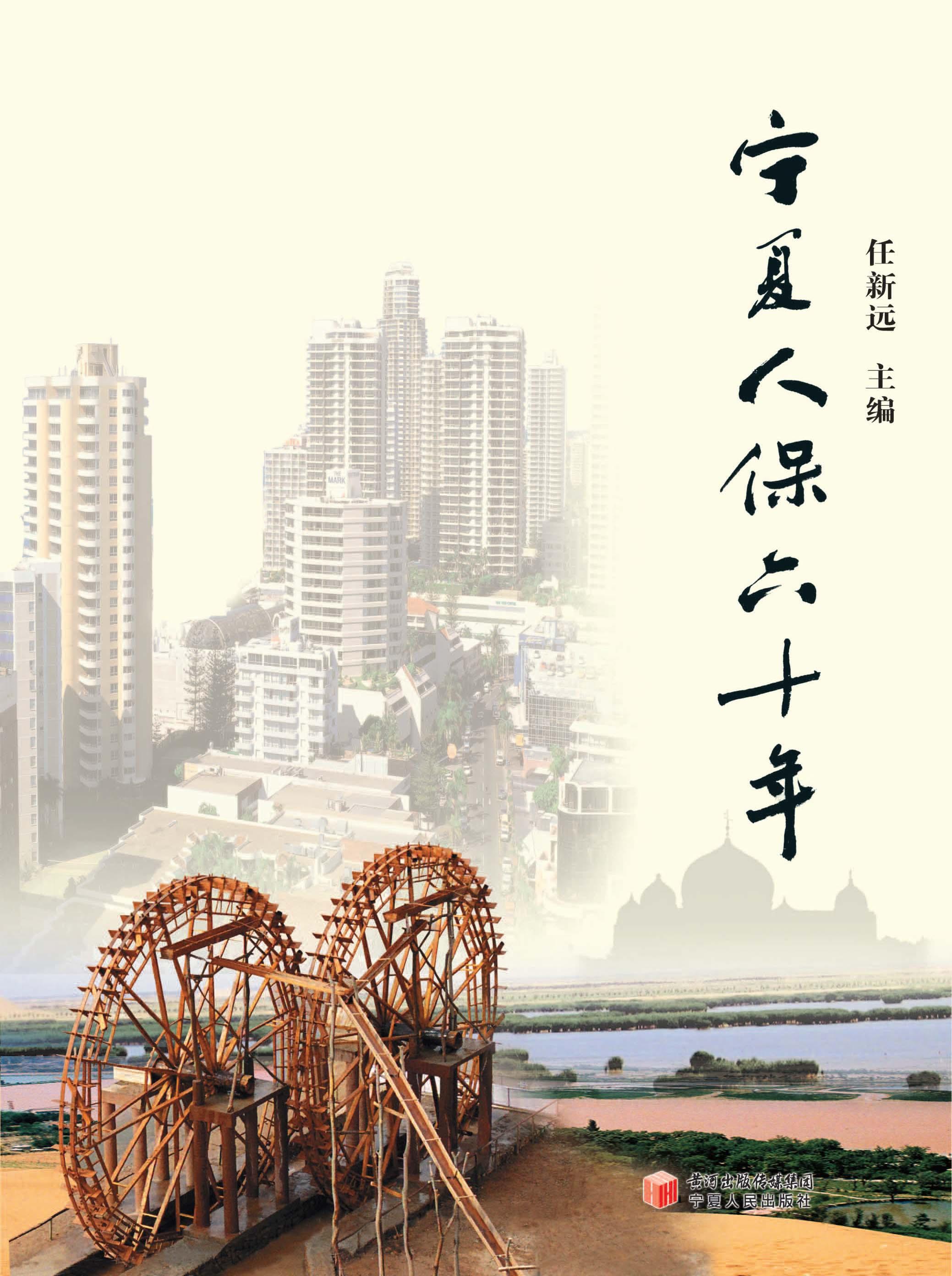 宁夏人保六十年