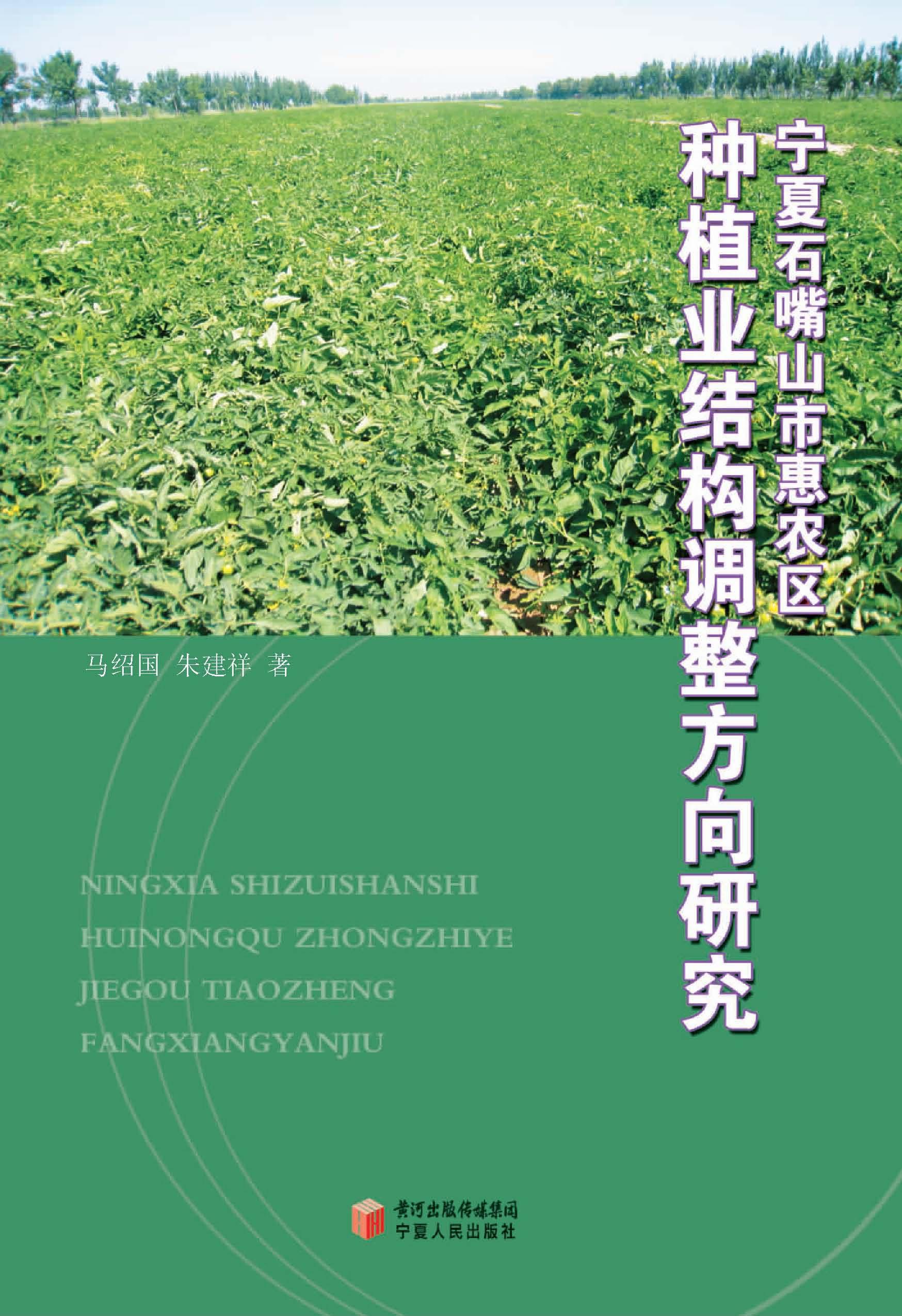 宁夏石嘴山市惠农区种植业结构调整方向研究