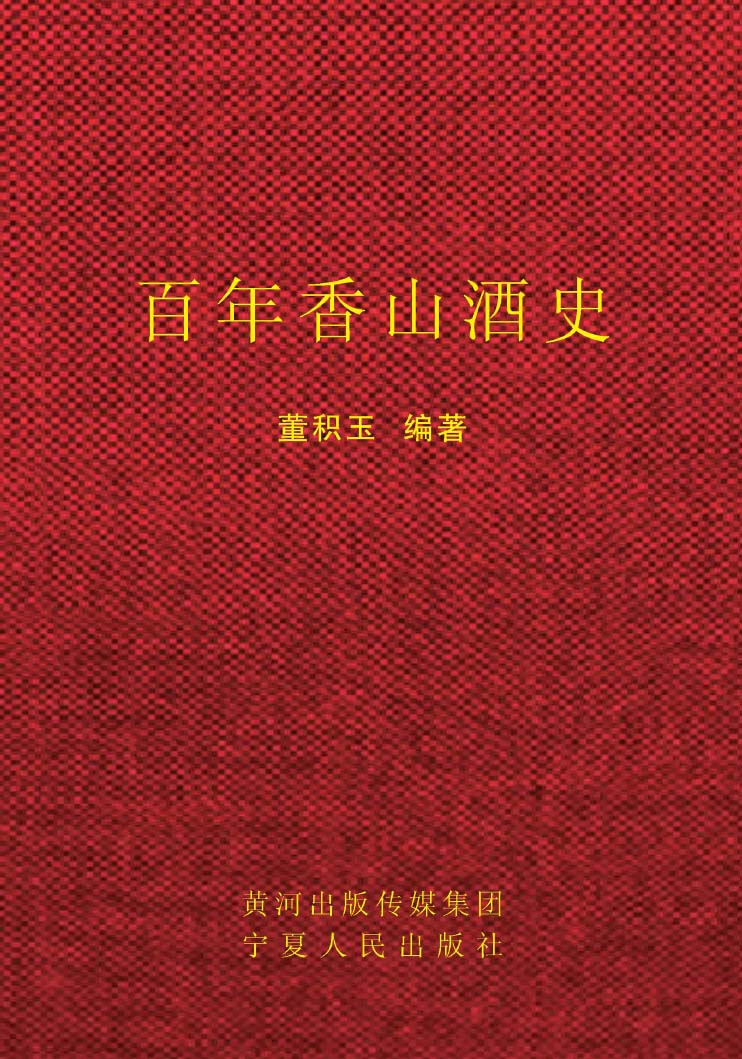 百年香山酒史