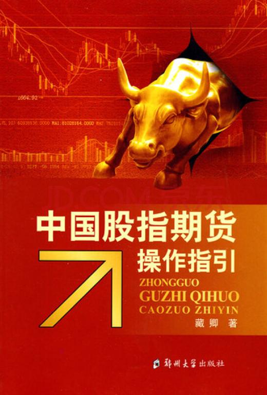 中国股指期货操作指引