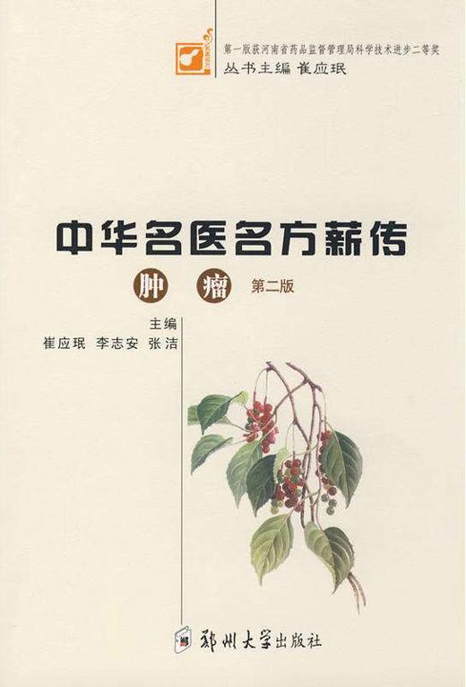中华名医名方薪传(肿瘤)