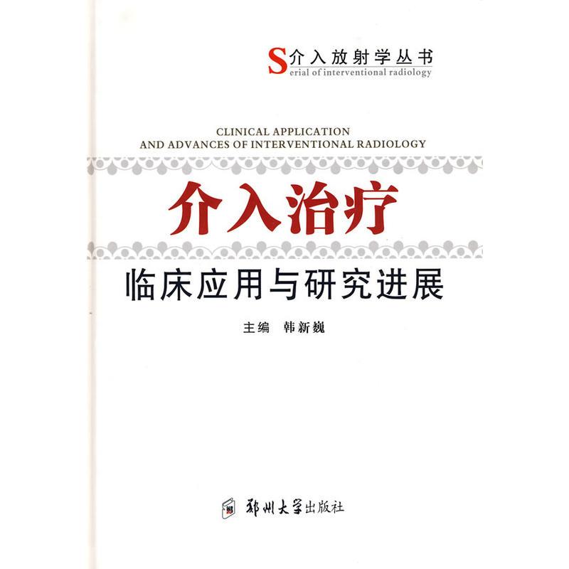 介入治疗临床应用与研究进展1