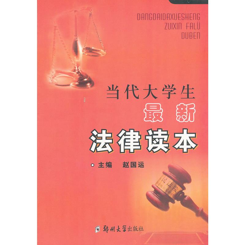 当代大学生最新法律读本