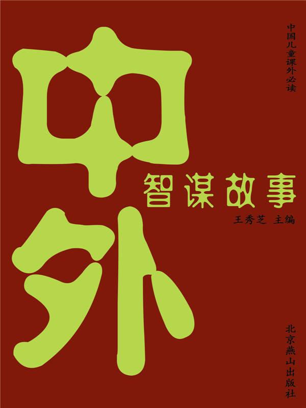 中外智谋故事(中国儿童课外必读)