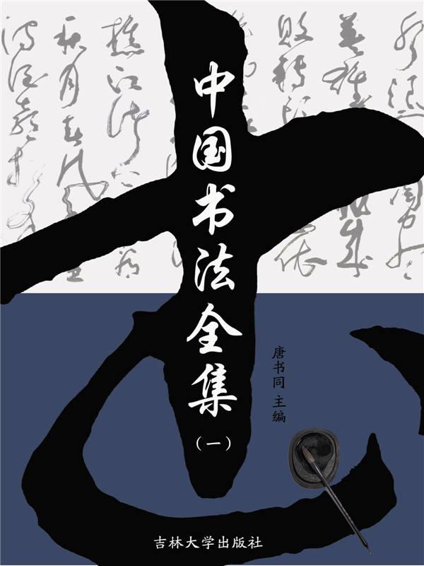 中国书法全集1