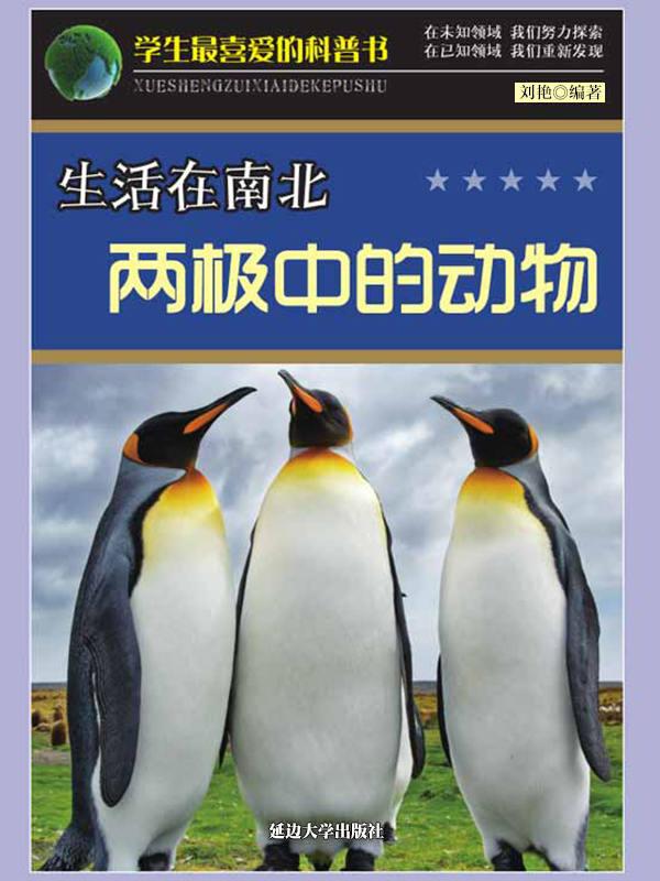 生活在南北两极中的动物
